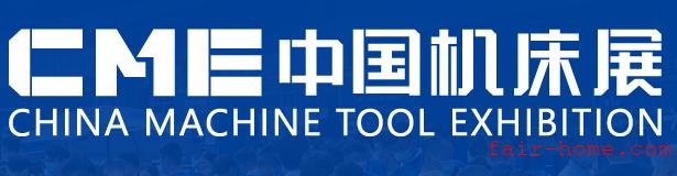 2021中国机床展