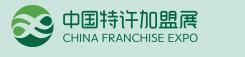 2021中国特许加盟展(广州站)