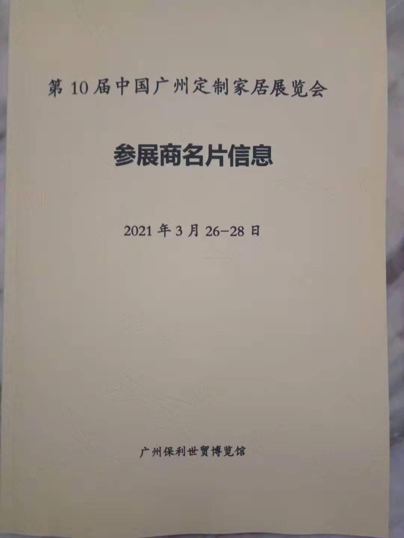 2021年第10届中国广州定制家居展览会参展商名片书刊