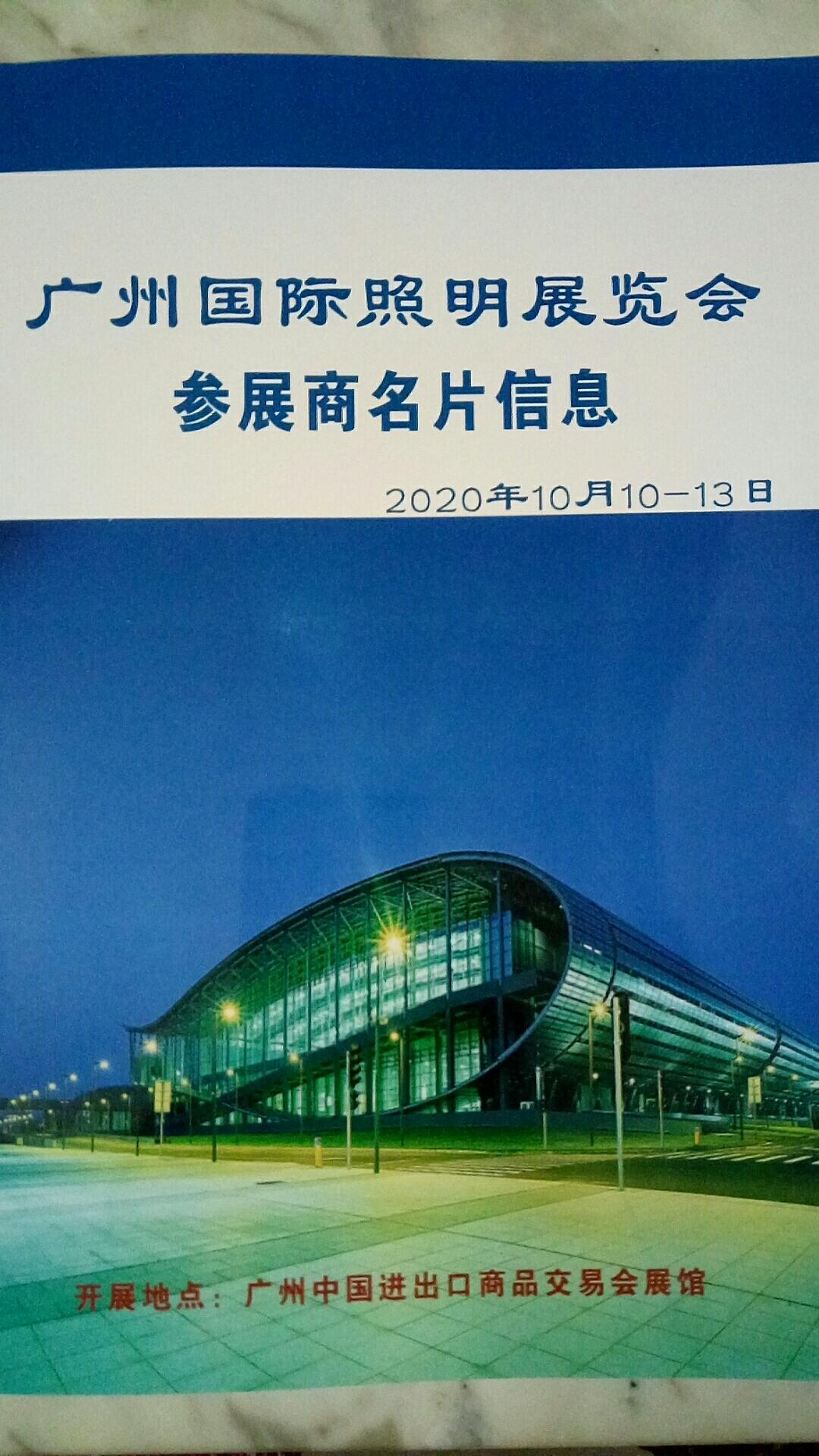 2020年广州国际照明展览会参展商名片书刊