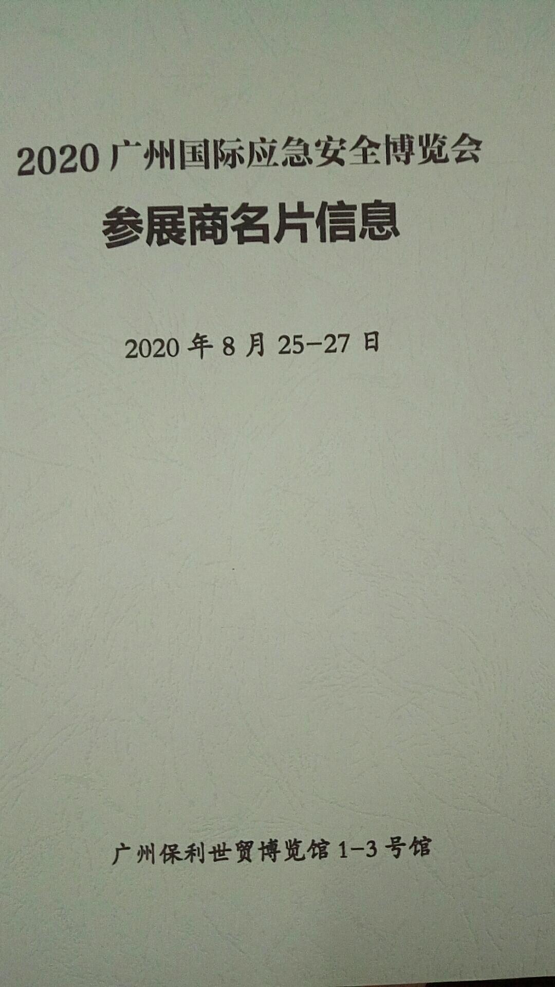 2020年广州国际应急安全博览会参展商名片书刊