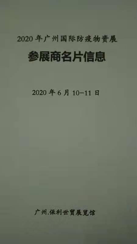 2020年广州国际防疫物资展参展企业名片书刊