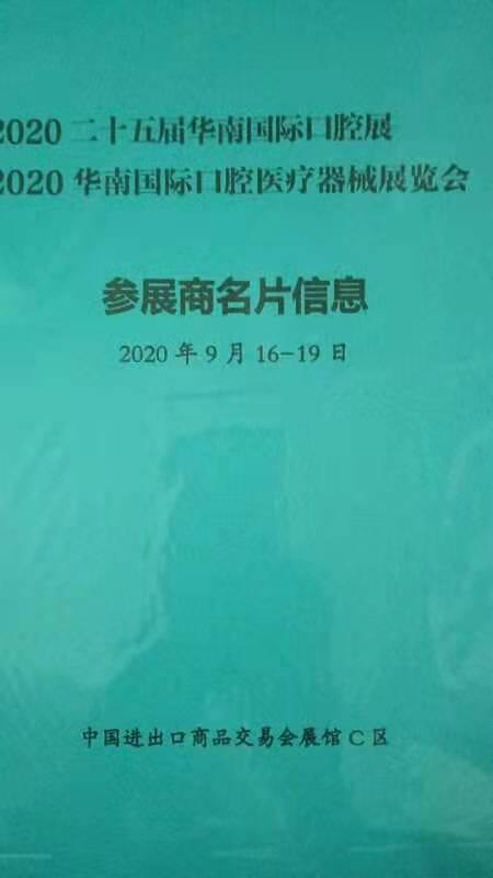 2020年第二十五届华南国际口腔展参展商名片书刊