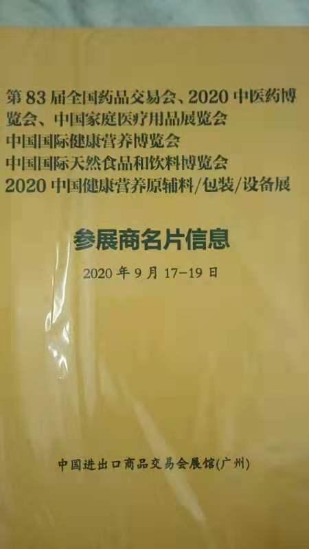 2020年第83届全国药品交易会中医博览会参展商名片书刊