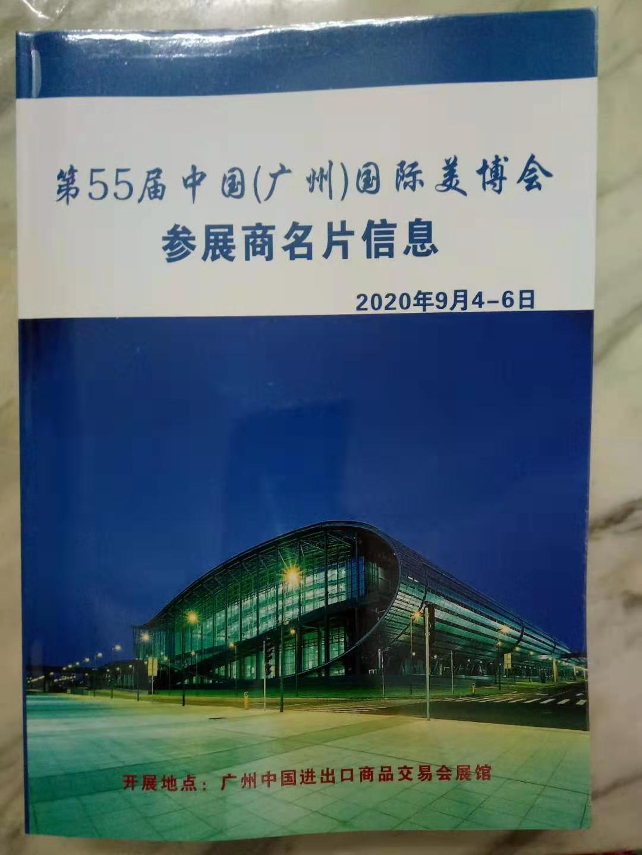 2020年第55届中国广州国际美博会参展商名片书刊