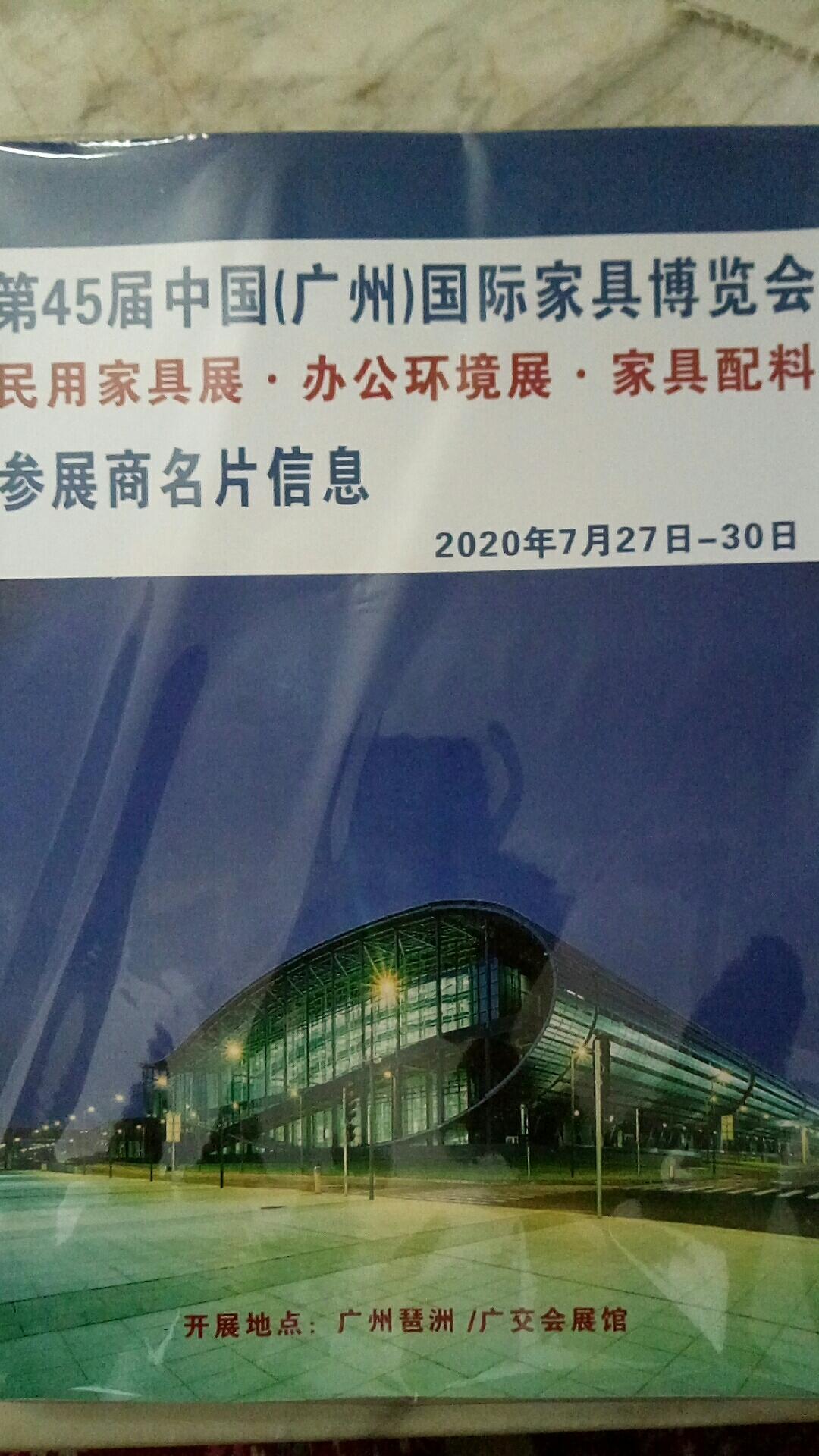 2020年第45届广州国际家具博览会参展商名片名录书刊