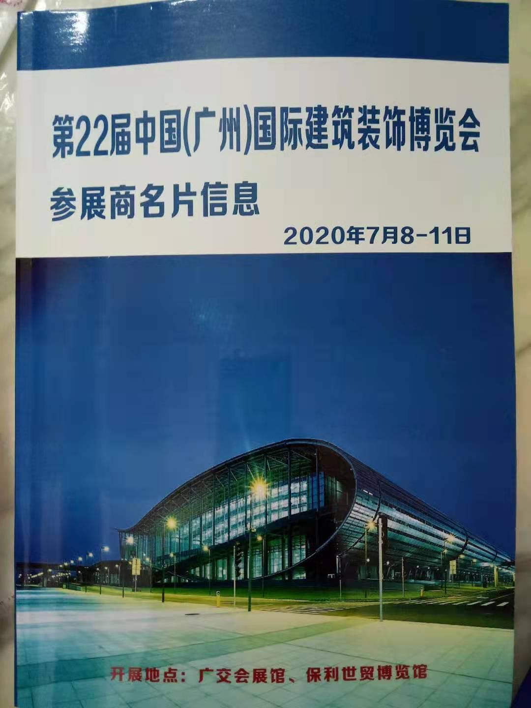 2020年第22届中国广州国际建筑装饰博览会参展商名片名录书刊