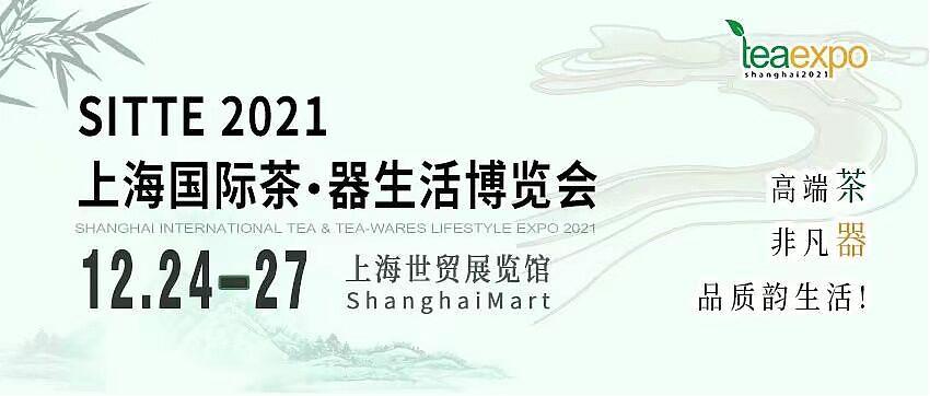 2021上海国际茶.器生活博览会邀请函