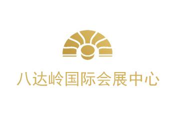 八达岭国际会展中心