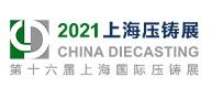 第十六届中国国际压铸会议暨展览会