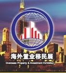 2021上海海外置业移民留学展览会