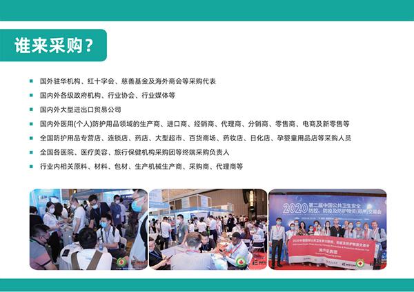 2020年广州国际医疗产业防疫物资个人护理参展商名片书刊
