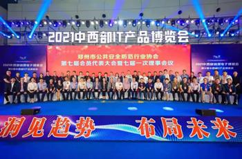 2021中西部消费电子博览会暨第12届中西部IT展成功举办!