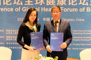 中防通用中医网络医院有限公司成为GHF第二届大会创新合作伙伴