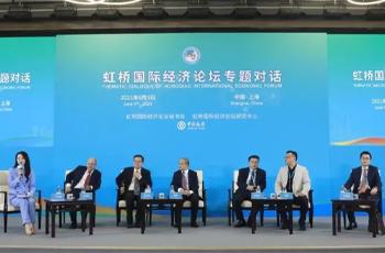 慧聚虹桥论坛,共商绿色经济——虹桥国际经济论坛专题对话成功举办