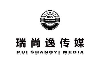 瑞尚逸(北京)国际文化传媒有限公司
