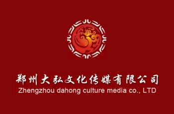 郑州大弘文化传媒有限公司