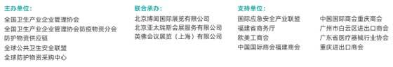 2020国际防疫物资交易会全球巡展(9月)上海展-会刊参展商名单名录