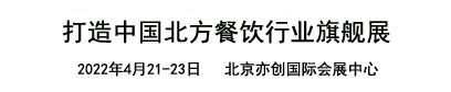 2022北京火锅及烧烤产业展览会知名展商代表清单-会刊参展商名单名录