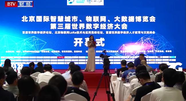 聚首2022北京智博会关注变局面前企业脱颖而出-会刊参展商名单名录