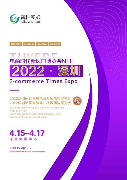 2022深圳电商时代新风口博览会NTE-会刊参展商名单名录