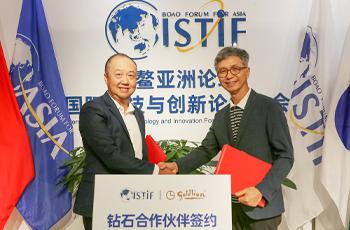 金利来集团成为博鳌亚洲论坛国际科技与创新论坛第二届大会钻石合作伙伴