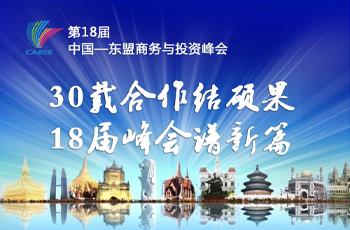 第18届中国—东盟商务与投资峰会将举办老挝国家领导人与中国企业CEO圆桌对话会