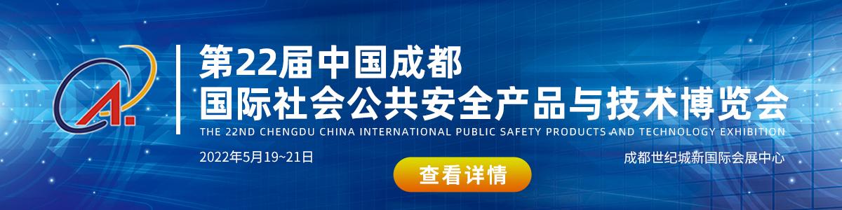 2022成都国际安博会/智慧消防-会刊参展商名单名录