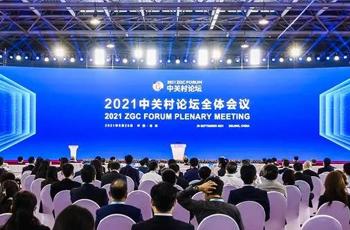 共助论坛高端化发展!四家中央科技部门一把手齐聚2021中关村论坛