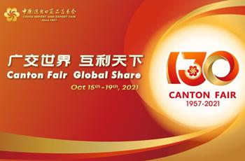 香港贸易发展局致第130届广交会的贺信