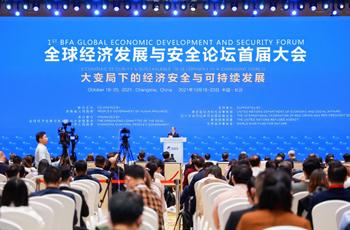 博鳌亚洲论坛全球经济发展与安全论坛首届大会召开全体大会