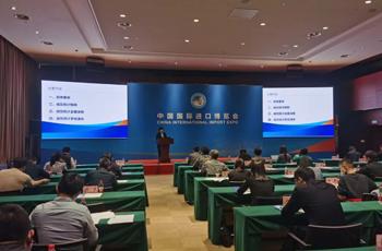 第四届进博会举办交易团成交统计联络员培训