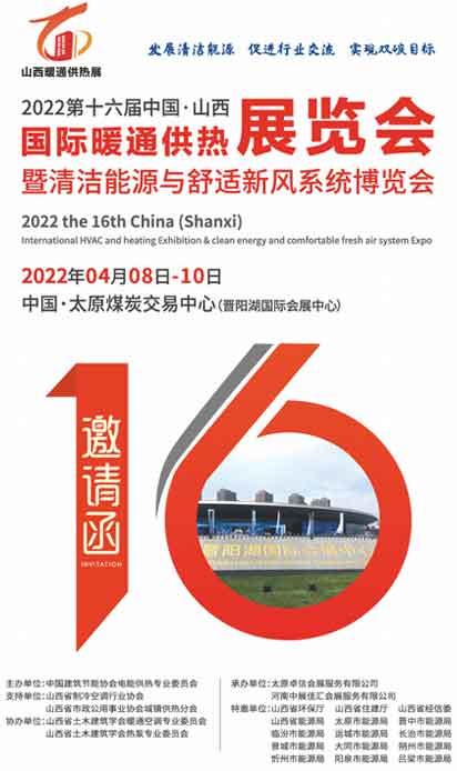 2022第十六届中国(山西)国际暖通供热展览会暨清洁能源与舒适新风系统博览会-会刊参展商名单名录