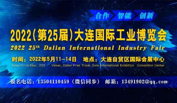 2022(第25届)大连国际工业博览会-会刊参展商名单名录