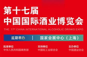 第十七届中国国际酒业博览会延期举办