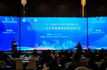 黄河流域生态保护和高质量发展高端论坛在洛阳举行